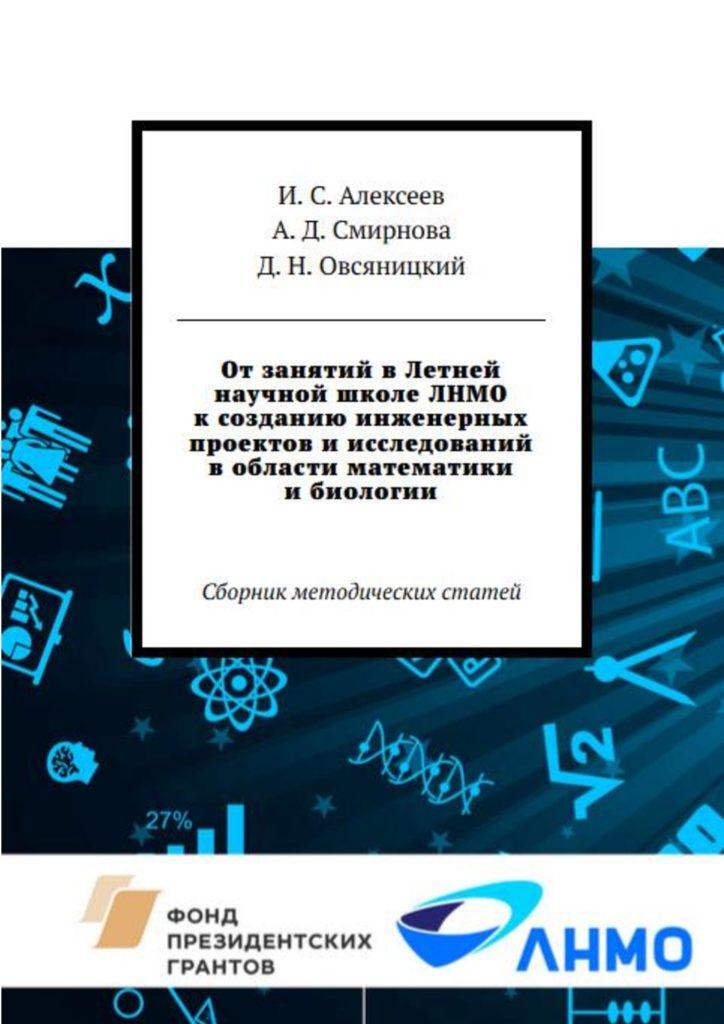 Сборник методических статей